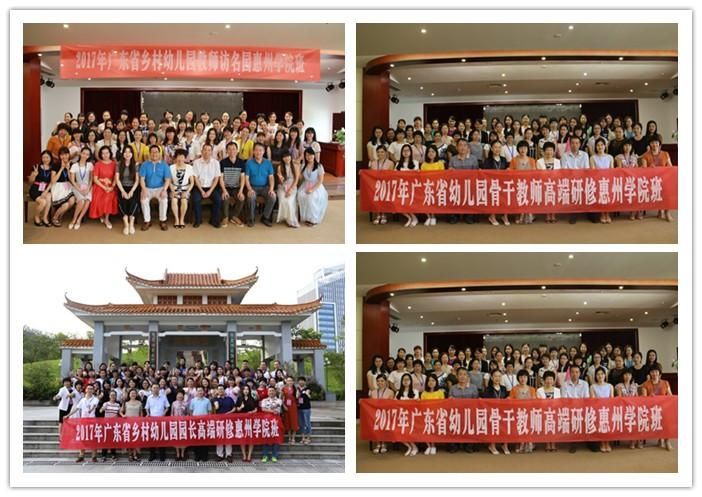 教育科学学院承办多项广东省乡村幼儿园教师培训项目