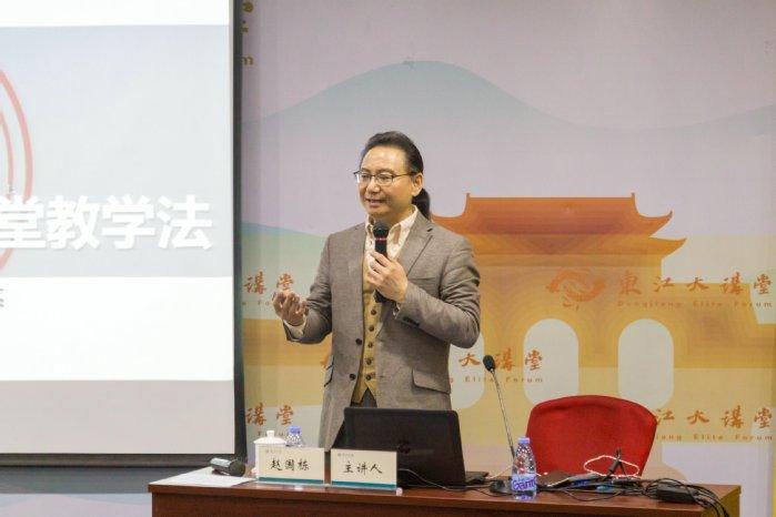 【东江大讲堂之217讲】北京大学赵国栋教授来校讲学